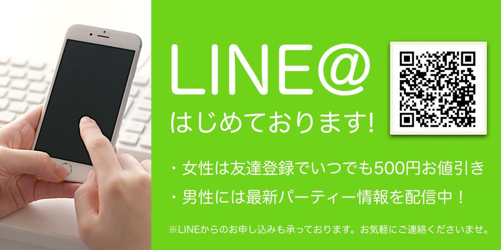 社会人サークル名古屋 40代 Line@